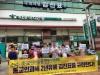 수원시민사회·종교단체,  종교인과세 2년 유예 김진표 의원 규탄