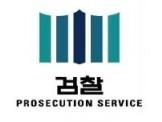 창원지검, 위장폐업 수법 전국 최대규모 체당금 부정수급 3개 업체 적발