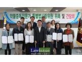 부산준법지원센터, 약물사범-중독전문가와 연계상담