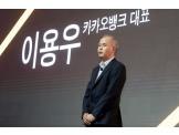 '카카오뱅크' 비데이(B-day) 출범식 개최
