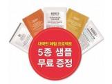 키엘 '1백만 대국민 샘플링' 이벤트 진행