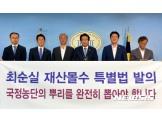 여야 의원 130명, '최순실 재산몰수 특별법' 발의