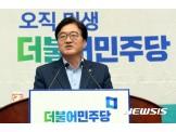 """우원식 """"결산국회서 정부 적폐예산 정리"""""""