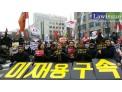 법원 앞 법률가 '박근혜 퇴진, 삼성 이재용 구속' 집중집회 현장