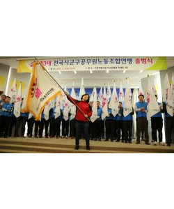 전국시군구공무원노동조합연맹, 제3대 지도부 출범