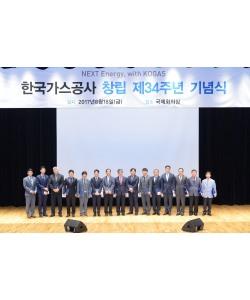 한국가스공사, 창립 34주년 기념식 개최