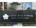 변협, 헌재의 대통령 탄핵심판 승복 100만 국민 서명운동 시작