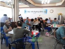 부산구치소, 모범수형자 가족만남의 날 행사