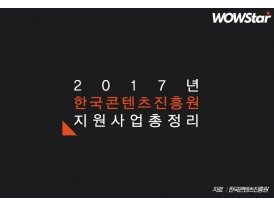 2017년 한국콘텐츠진흥원 지원사업 총정리 ③...글로벌비즈니스지원본부