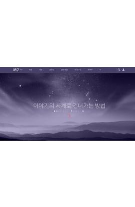 장르문학 브랜드 황금가지, 작가 성장형 플랫폼 '브릿G' 공개