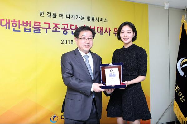 이헌 공단 이사장으로부터 홍보대사 위촉패를 받는 배우 김고인(사진=법률구조공단)