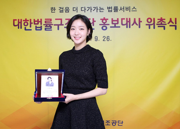 대한법률구조공단 홍보대사로 위촉된 배우 김고인(사진=공단)