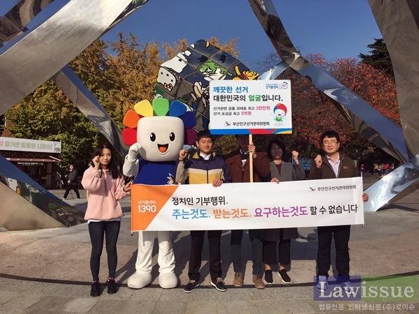 정치인의 기부행위 상시 제한 및 정치후원금 홍보 안내 캠페인.(사진제공=부산진구선관위)