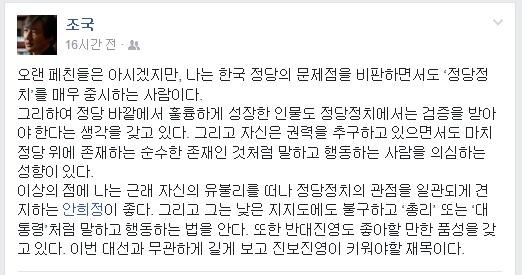 조국 서울대 법학전문대학원 교수가 30일 페이스북에 올린 글