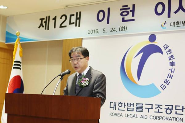 대한법률구조공단 이헌 이사장 취임식(사진=공단)