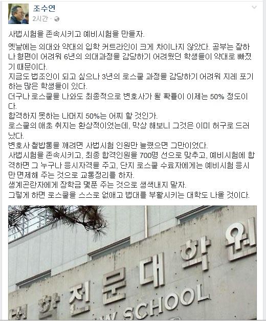조수연 변호사가 4일 페이스북에 올린 글