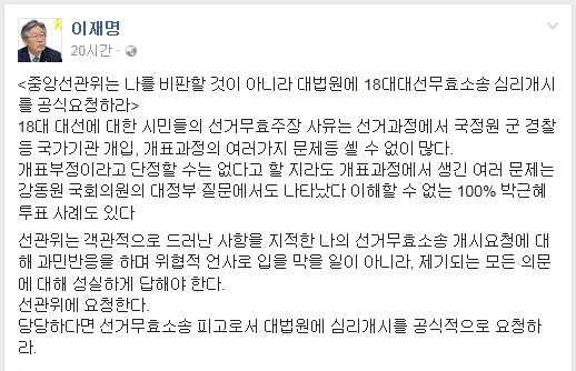 이재명 성남시장이 8일 페이스북에 올린 글