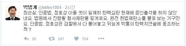 박범계 더불어민주당 의원이 10일 트위터에 올린 글