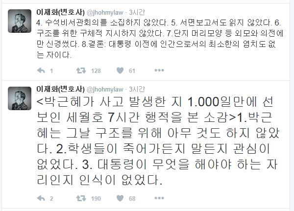 이재화 변호사가 11일 트위터에 올린 글