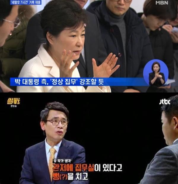 박근혜 대통령 세월호 7시간 행적/사진 =MBN, JTBC 방송 캡처