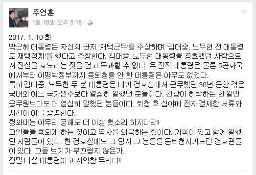 주영훈 전 청와대 경호부장이 지난 10일 페이스북에 올린 분노의 글