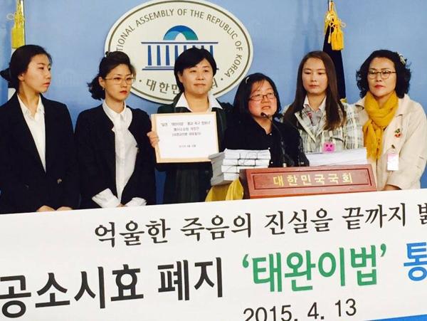 기자회견하는 서영교 의원과 태완이 모친