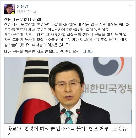 임은정 검사가 3일 페이스북에 올린 글