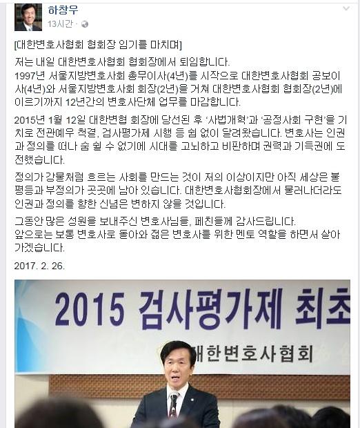 하창우 변협회장이 26일 페이스북에 올린 글