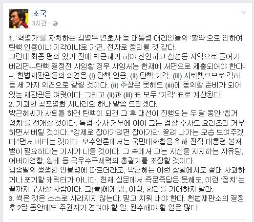 조국 서울대 법학전문대학원 교수가 27일 페이스북에 올린 글