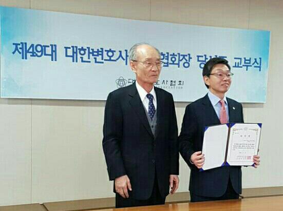 변협회장 당선증 받는 김현 변호사(우)