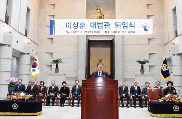 27일 대법원 청사에서 열린 이상훈 대법관 퇴임식(사진=대법원)