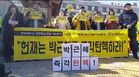 27일 헌법재판소 앞에서 개최된 기자회견