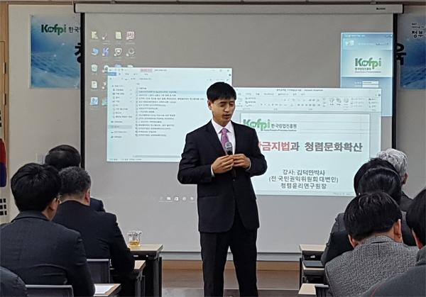 특강하는 김덕만 청렴윤리연구원장