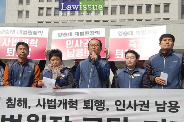 8일 대법원 청사 앞에서 열린 기자회견에서 양승태 대법원장 규탄 발언하는 김창호 법원본부장