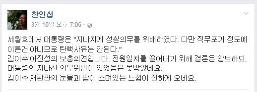 한인섭 서울대 법학전문대학원 교수가 3월 10일 페이스북에 올린 글