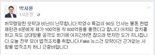 박지원 국민의당 대표가 13일 페이스북에 올린 글