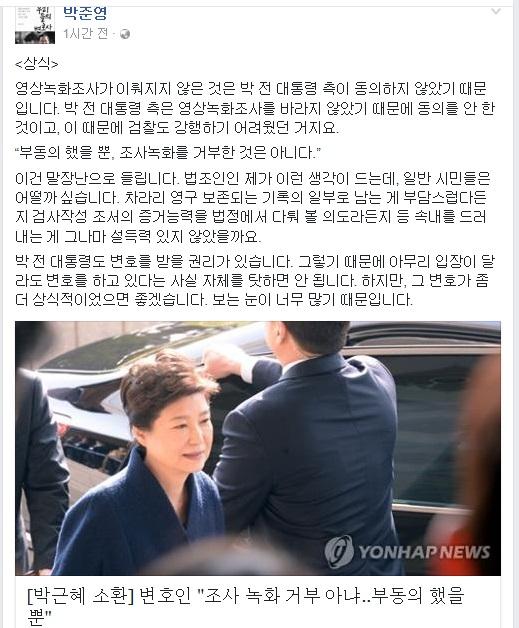 박준영 변호사가 21일 페이스북에 올린 글