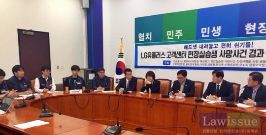 LG유플러스 고객센터 현장실습생 사망사건 경과 보고회.