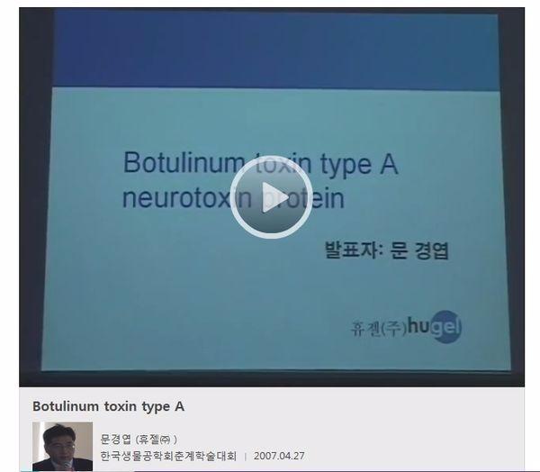 지난 2007년 4월 27일 한국생물공학회춘계학술대회에서 자사의 균주에 대하여 발표한 휴젤의 문경엽 대표