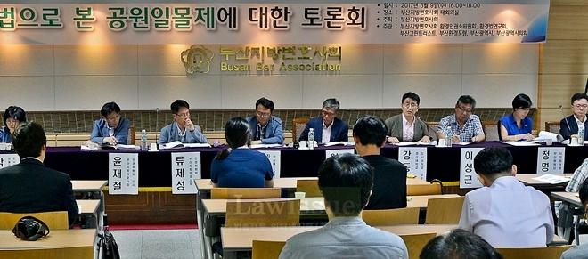 9일 부산지방변호사회 대회의실에서 법으로 본 공원일몰제에 대한 토론회가 열리고 있다.