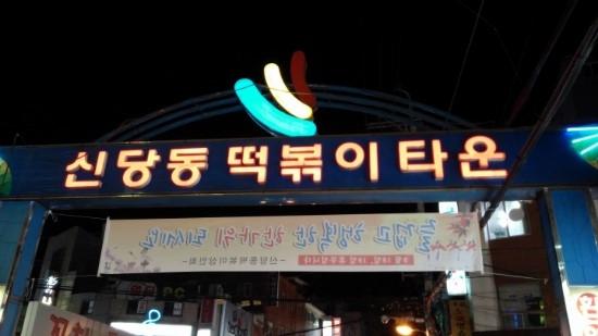 (사진) 신당동 떡볶이 타운은 꾸준히 서울의 명소로 자리잡아 가고 있다.