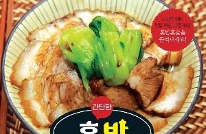[화제의 요리책] 간단한 혼밥혼술 특급 레시피