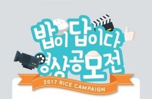농식품부·농정원, '밥이 답이다' 영상 공모전 개최