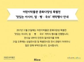 &quot맛있는 아시아, 밥·빵·국수 만나요&quot 국립민속박물관 특별전 개최