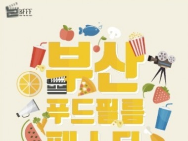 맛과 영화의 만남, '2017 부산푸드필름페스타' 22일 개막