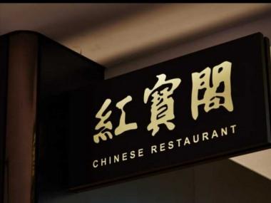 [명사들의 맛집] 깊이가 다른 중국 요리의 감동 '홍보각'