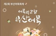 '진짜 어묵 맛보이소' 부산어묵축제 개막