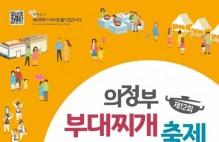 '맛보고 즐기고' 의정부 부대찌개축제 21일 개최